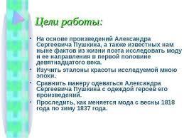Реферат по литературе Тема Мода пушкинского времени Цели работы На основе произведений Александра Сергеевича Пушкина а также известных нам ныне фактов