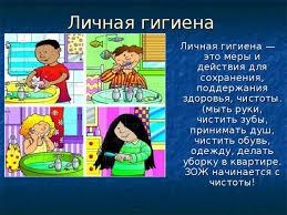Здоровый образ жизни класс физкультура презентации Личная гигиена Личная гигиена это меры и действия для сохранения поддержания здоровья чистоты
