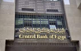 المركزي المصري يختتم العام 2020 بطرحه أذونات خزانة جديدة | بزنس ريبورت  الاخباري