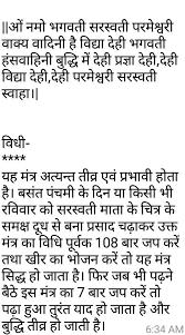 Saraswati vandana in sanskrit with hindi translation. Saraswati Puja Vedic Mantras Good Thoughts Quotes Healing Mantras