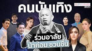 คนบันเทิงร่วมอาลัย น้าค่อม ชวนชื่น ตำนานตลกของเมืองไทย