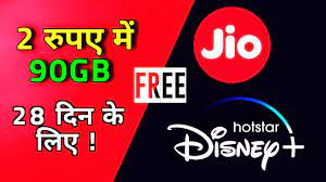 Jio Disney+ Hotstar VIP 1 Year free    सबसे सस्ता मोबाइल रिचार्ज ! - YouTube