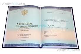 Купить диплом нового образца в СПб diplom o srednem obrazovanii 2014 1