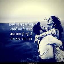Romantic Shayari Images Pics Wallpaper ...