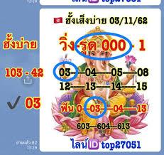 ?? ผลงาน ฮั้งเส็งบ่าย 130 - 42 ✔️ รูดฟัน... - หุ้นไทย หวยนิเคอิ