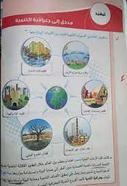 حمل كتاب الامتحان في الجغرافيا للصف الثاني الثانوى الترم الثاني 2020