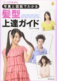 マンガ作画資料 写真と図説でわかる髪型上達ガイド 廣済堂マンガ工房