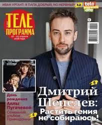 <b>Редакция журнала Телепрограмма</b>, книга <b>Телепрограмма</b> 15-2018