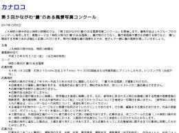 写真 フォトコンテスト情報サイト フォトコンめぐり 新着順全表示