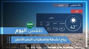 طقس العرب | طقس اليوم في السعودية | الأحد 2020/5/31 - YouTube