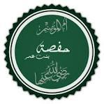 Hafsa bint Abd-Allah biography