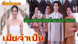เมียจำเป็น   เรื่องย่อละคร   ตะวันปลอมตัวมาแต่งงานแทนลูกป้า  เรื่องราววุ่นวานจึงเกิดขึ้น   ช่อง3กด33 - YouTube