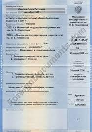 Перевод диплома на английский язык в США Перевод транскриптов приложений с русского на английский транскрипты wes