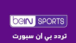 تردد قناة بي ان سبورت 2021 BeIN SPORT الناقلة لمباراة مصر وجزر القمر اليوم  الاثنين 29 مارس