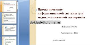 Презентация к диплому Проектирование информационной системы для  Презентация к диплому Проектирование информационной системы для медико социальной экспертизы