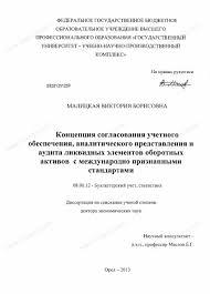 Диссертация на тему Концепция согласования учетного обеспечения  Диссертация и автореферат на тему Концепция согласования учетного обеспечения аналитического представления и аудита ликвидных