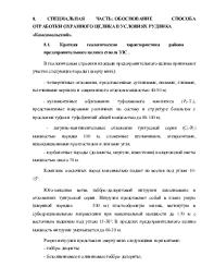 Обоснование способа отработки охранного целика в условиях рудника  Обоснование способа отработки охранного целика в условиях рудника Комсомольский Специальная часть дипломной работы