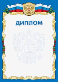 Проверяют ли диплом при приеме на работу Проверяют ли диплом при приеме на работу Москва