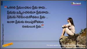 Heart Touching Sad Love Quotes In Telugu With Images Hot Touching