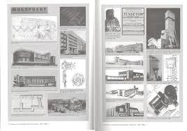 Выпуск года Как правильно выбрать тему дипломной работы  На ста страницах приложения к основному тексту книги приведен полный перечень архитектурно строительных организаций перенявших и развивавших технологию