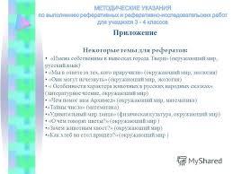 Презентация на тему Методические рекомендации по выполнению  27 Приложение Некоторые темы для рефератов