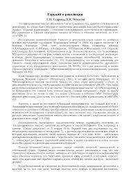 Горький и революция реферат по русской литературе скачать  Это только предварительный просмотр