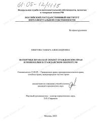 Диссертация на тему Патентные права как объект гражданских прав и  Диссертация и автореферат на тему Патентные права как объект гражданских прав и монополия в гражданском
