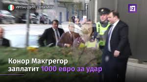 <b>Конор Макгрегор</b> заплатит €1 тыс. за потасовку в баре | Видео ...