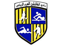 المقاولون العرب - رياضة كل يوم