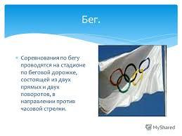 Презентация на тему Виды спорта Презентация к уроку по теме  3 Бег Соревнования