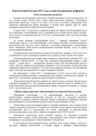 Реферат на тему Конституция Италии года и конституционные  Реферат на тему Конституция Италии 1947 года и конституционные реформы