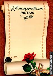 Шаблон для фотошопа Благодарственное письмо Грамоты дипломы  Шаблон для фотошопа Благодарственное письмо