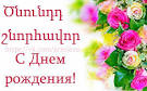 Армянское поздравление на день рождения мужчине