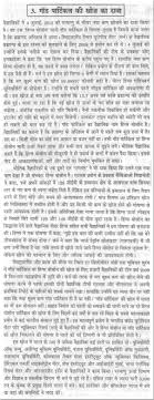 essay on the ldquo invention of god particles rdquo in hindi