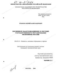 Диссертация на тему Косвенное налогообложение в системе  Диссертация и автореферат на тему Косвенное налогообложение в системе государственного регулирования экономики России