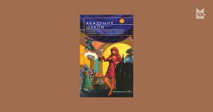 Академия Шекли (сборник) — <b>Александр Зорич</b>, Леонид Каганов ...