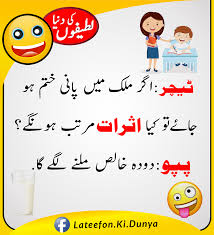 Whatsapp Funny Images Urdu Best Funny Images