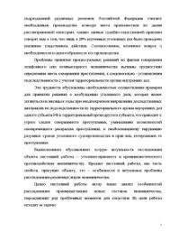 Методика расследования мошенничества Магистерская диссертация Магистерская диссертация Методика расследования мошенничества 5