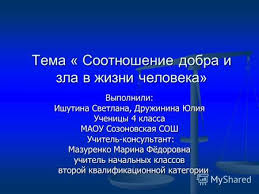 Презентации на тему добро и зло Скачать бесплатно и без  Тема Соотношение добра и зла в жизни человека Выполнили Ишутина Светлана Дружинина