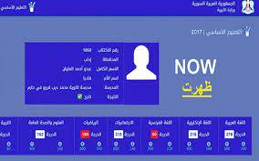 رابط نتائج الصف التاسع 2021 حسب رقم الإكتتاب moed..gov.sa نتائج الثانوية  العامة وزارة التربية السورية - عرب هوم