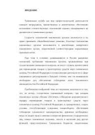 Проблемы и перспективы развития технических средств таможенного  Способы осуществления таможенного контроля и деятельность должностных лиц в таможенных органах курсовая 2011 по таможенной системе