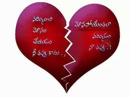True Love Messages In Telugu With Images Amazing Love Quotes In Custom Love Msgs For Him Hd Photos Telugu