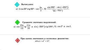 net Контрольная работа по тригонометрии № Контрольная работа по тригонометрии №1