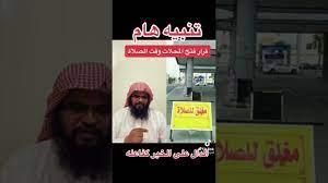 اغلاق المحلات اثناء صلاه. الصلاه وجب في جماعه - YouTube