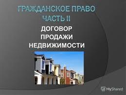 Презентация на тему Дипломная работа Гражданско правовая  Понятие и предмет договора продажи недвижимости По договору купли продажи недвижимого имущества