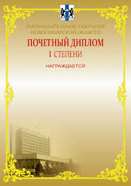 Награды Законодательного Собрания Новосибирской области  Почетный диплом Законодательного Собрания Новосибирской области является формой поощрения победителей и призеров конкурсов общественно значимой
