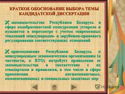 Презентация на тему ДОБРЫЙ ДЕНЬ ПРЕЗЕНТАЦИЯ КАНДИДАТСКОЙ  6 КРАТКОЕ ОБОСНОВАНИЕ ВЫБОРА ТЕМЫ КАНДИДАТСКОЙ ДИССЕРТАЦИИ