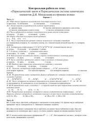 Атомы химических элементов тест класс  Контрольная работа по теме элементов Д И Менделеева и строение атома