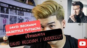 ดาวนโหลดเพลง เซทผมทรง David Beckham Undercut หรอฟงท