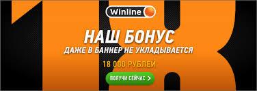 Букмекерская Контора Winline Зайти На Основной Сайт